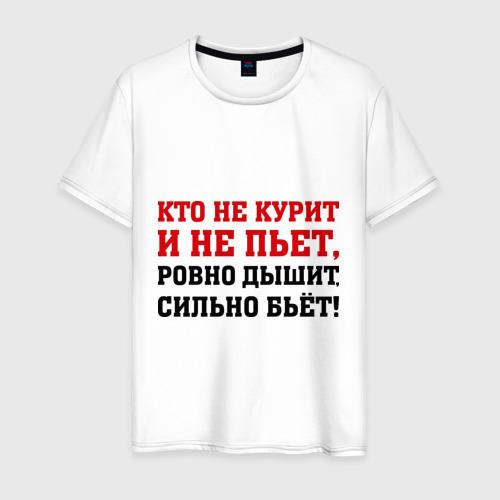 Мужская футболка хлопок Кто не курит и не пьет