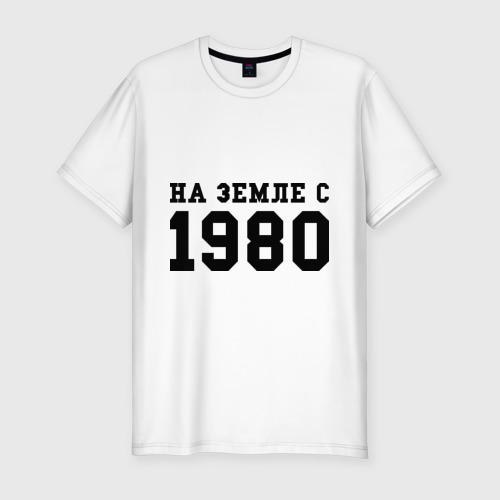 Мужская футболка хлопок Slim На Земле с 1980