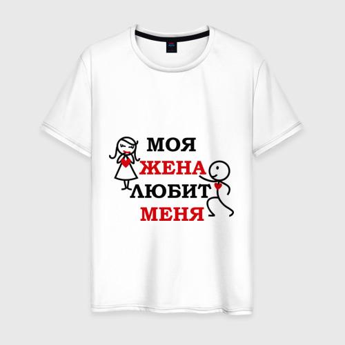 Мужская футболка хлопок Моя жена любит меня