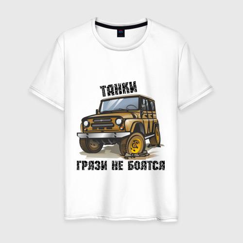 Мужская футболка хлопок Танки грязи не боятся