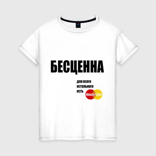 Женская футболка хлопок Бесценна