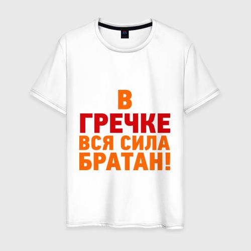 Мужская футболка хлопок Гречка сила