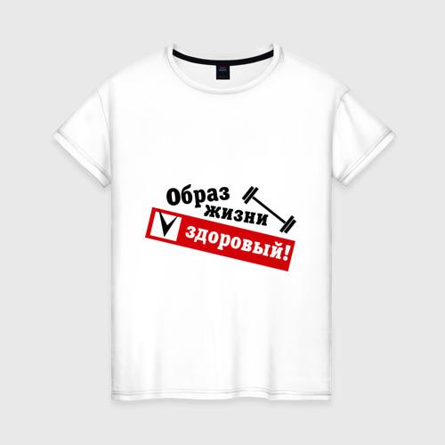 Женская футболка хлопок Образ жизни - здоровый