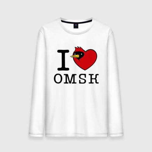 Мужской лонгслив хлопок I love Omsk (Я люблю Омск)