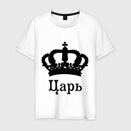 Мужская футболка хлопок Царь (парные)