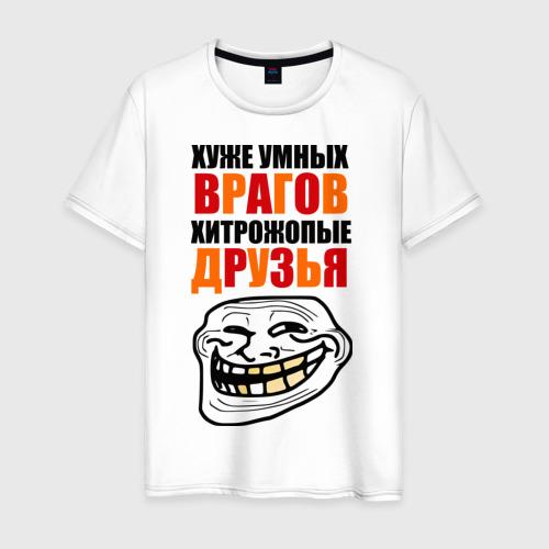 Мужская футболка хлопок Хитрожопые друзья