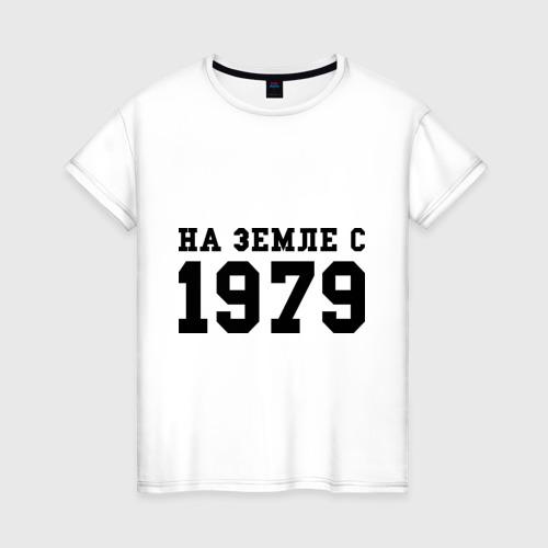 Женская футболка хлопок На Земле с 1979