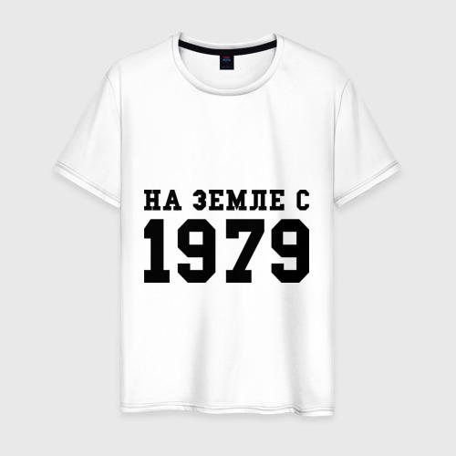 Мужская футболка хлопок На Земле с 1979