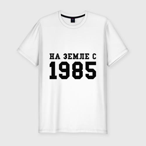 Мужская футболка хлопок Slim На Земле с 1985