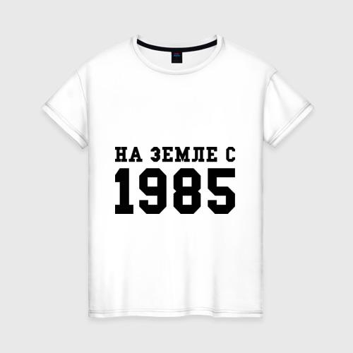 Женская футболка хлопок На Земле с 1985