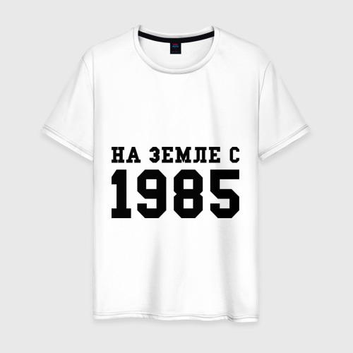 Мужская футболка хлопок На Земле с 1985