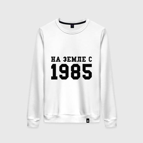 Женский свитшот хлопок На Земле с 1985