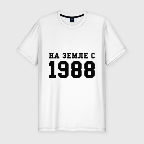 Мужская футболка хлопок Slim На Земле с 1988