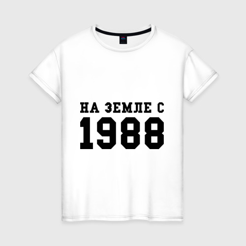 Женская футболка хлопок На Земле с 1988