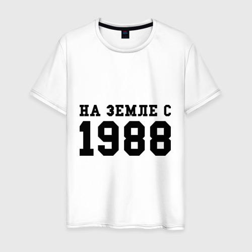 Мужская футболка хлопок На Земле с 1988