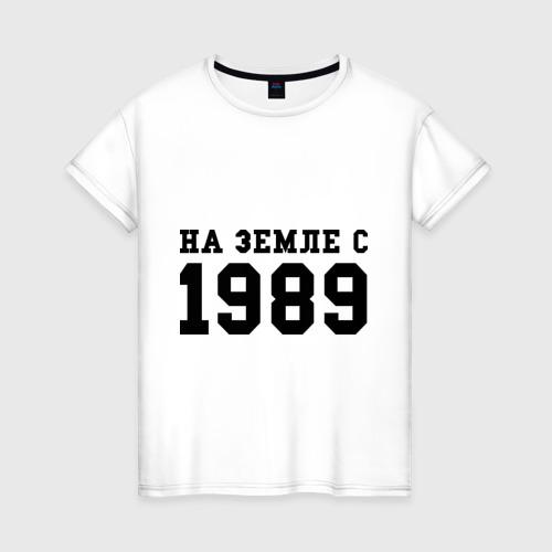 Женская футболка хлопок На Земле с 1989