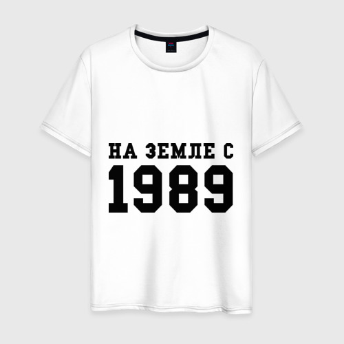 Мужская футболка хлопок На Земле с 1989