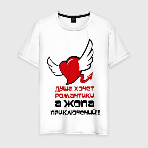 Мужская футболка хлопок Душа хочет романтики...