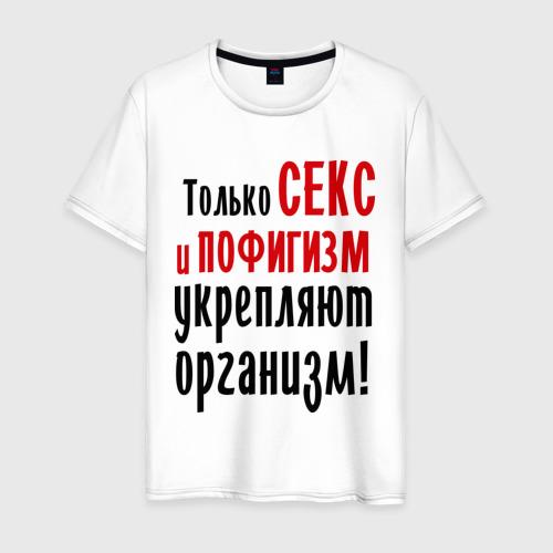 Мужская футболка хлопок Секс и пофигизм