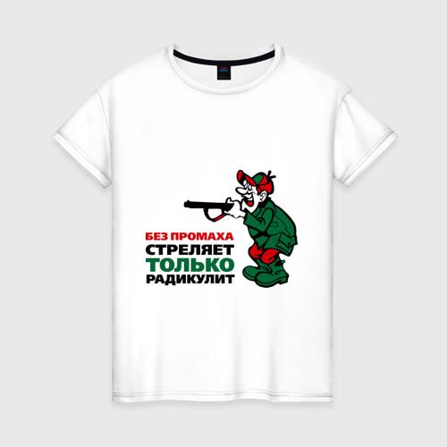 Женская футболка хлопок Стреляет радикулит