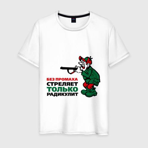 Мужская футболка хлопок Стреляет радикулит