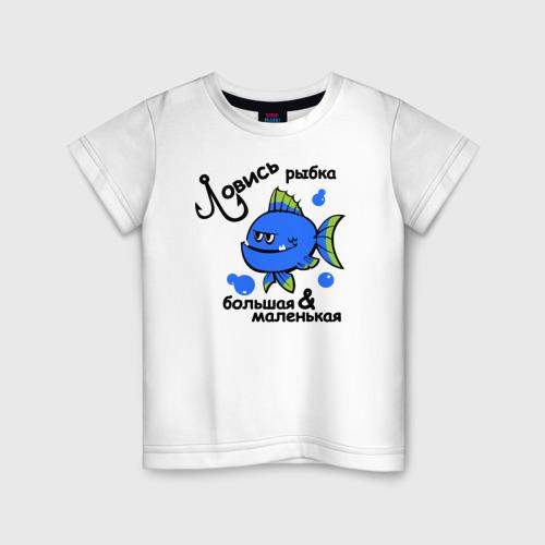 Детская футболка хлопок Ловись рыбка