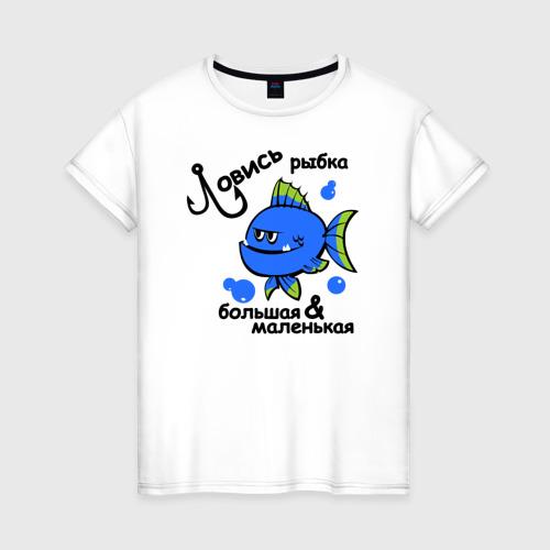 Женская футболка хлопок Ловись рыбка