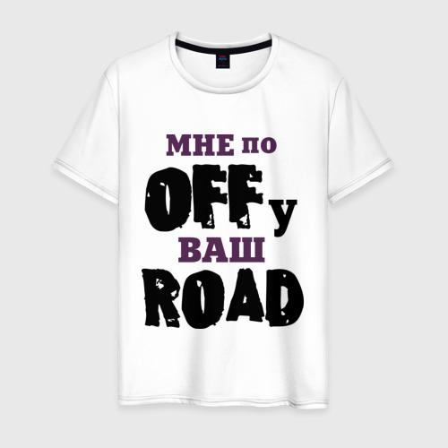 Мужская футболка хлопок По OFFу ваш ROAD