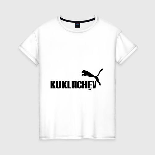 Женская футболка хлопок Куклачёв