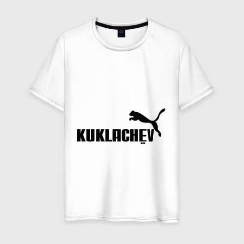 Мужская футболка хлопок Куклачёв