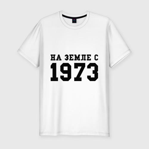 Мужская футболка хлопок Slim На Земле с 1973