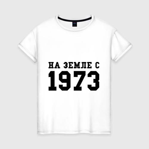Женская футболка хлопок На Земле с 1973