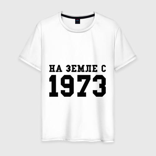 Мужская футболка хлопок На Земле с 1973