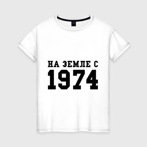 Женская футболка хлопок На Земле с 1974
