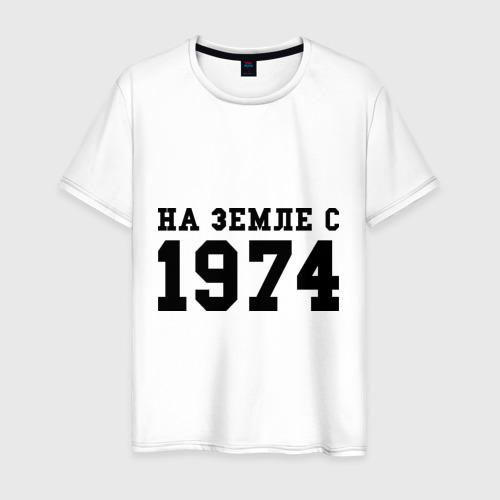 Мужская футболка хлопок На Земле с 1974