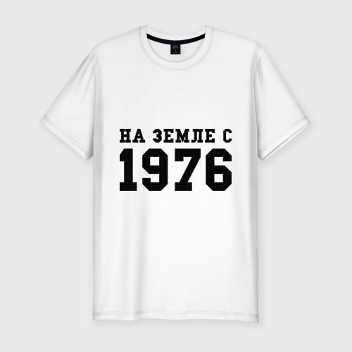Мужская футболка хлопок Slim На Земле с 1976