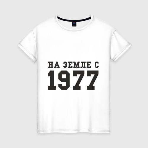 Женская футболка хлопок На Земле с 1977