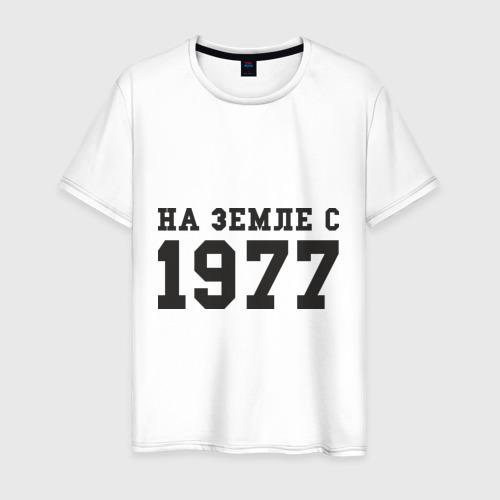 Мужская футболка хлопок На Земле с 1977