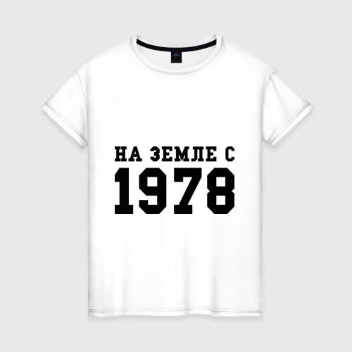 Женская футболка хлопок На Земле с 1978