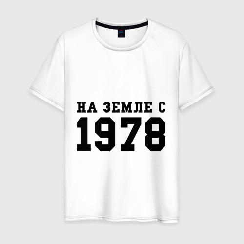 Мужская футболка хлопок На Земле с 1978