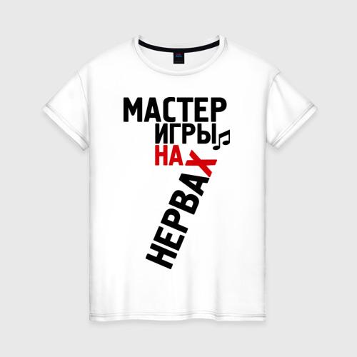 Женская футболка хлопок Мастер игры на нервах