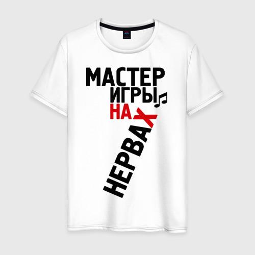 Мужская футболка хлопок Мастер игры на нервах