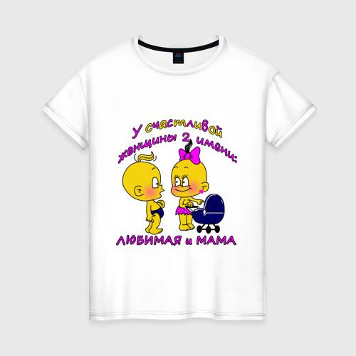 Женская футболка хлопок У счастливой женщины