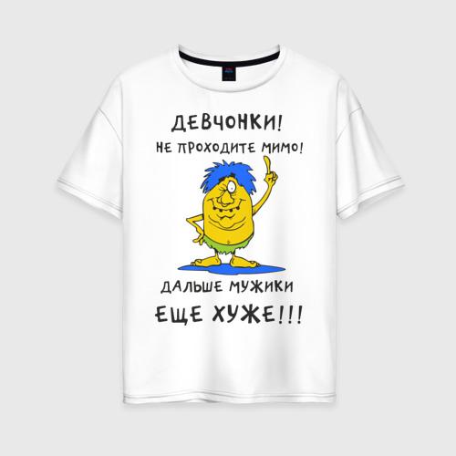 Женская футболка хлопок Oversize Девченки! Не проходите мимо!