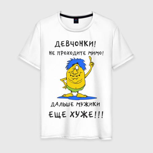Мужская футболка хлопок Девченки! Не проходите мимо!