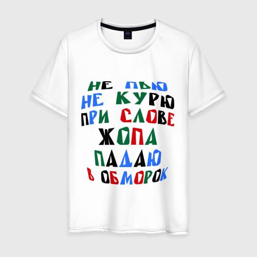 Мужская футболка хлопок не пью, не курю, падаю в обморок