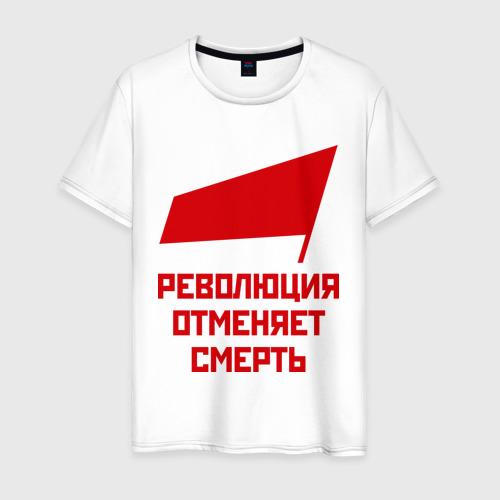 Мужская футболка хлопок Революция отменяет смерть
