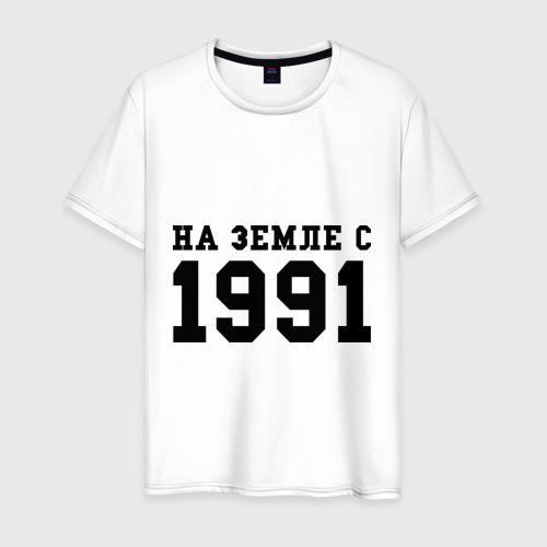 Мужская футболка хлопок На Земле с 1991