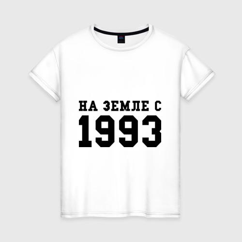 Женская футболка хлопок На Земле с 1993