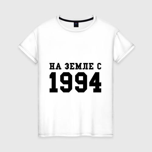 Женская футболка хлопок На Земле с 1994